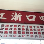 上海華都小吃照片