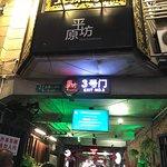 Tian Zi Fang Foto