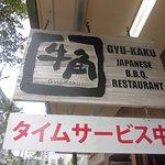 Photo of Gyu-Kaku Waikiki