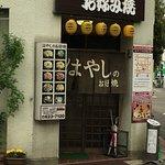 Photo of Hayashi no Okonomiyaki