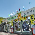 Photo of Higashiyama Zoo & Botanical Garden