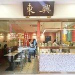 Foto de Tong Heng Confectionary