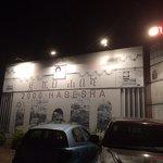 Photo of 2000 Habesha Cultural Restaurant