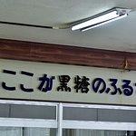 ภาพถ่ายของ Okinawa Kokuto