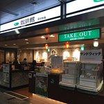 Coffee-kan, JR Hakata Station Image
