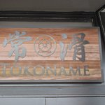 Φωτογραφία: Tokoname Restaurant
