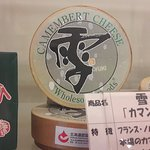 some Hokkaido products on display
