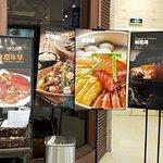 Photo of Grandma's Restaurant(Hubin)
