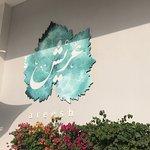 Photo of Areesh Restaurant