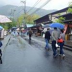 湯之坪街道照片