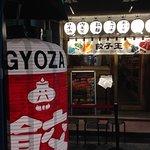 GYOZAOH! Dotonbori Store照片