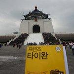 Photo of Chiang Kai-Shek Memorial Hall