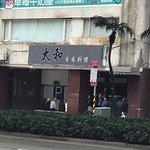 大和日本料理(復北店)照片