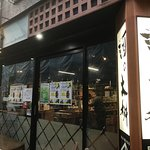 Photo of Sake no Daimasu Kaminarimon branch