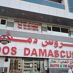 Photo of Aroos Damascus