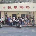 Foto Jia Jia Tang Bao(Huanghe Road)