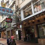 太平館餐廳照片