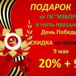 """Гостиничный комплекс """"Изборск"""""""