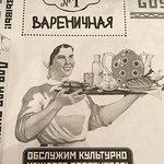 Photo of Varenichnaya №1