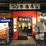 Omicho Ichibazushi Honten Foto
