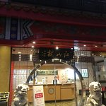 Kozanro Nagasaki Chinatown Honten의 사진