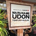 Foto de Marukame Udon Waikiki