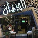 صورة فوتوغرافية لـ El Dahan