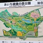 صورة فوتوغرافية لـ Aichi Fitness Forest Park