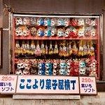 ภาพถ่ายของ Kashi Yokocho