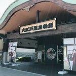 ภาพถ่ายของ Odaiba Tokyo Oedo-Onsen Monogatari