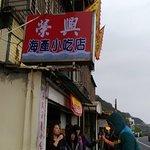 榮興海產小吃店照片
