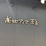 Zdjęcie Kochi Ice