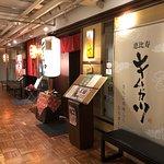Kimukatsu Kyoto照片
