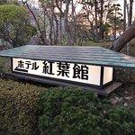 花巻溫泉照片
