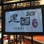 Photo of Jian'guo 328 Xiaoguan