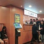 藏壽司 - 台北館前店照片