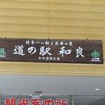 صورة فوتوغرافية لـ Michi-no-Eki - Wara