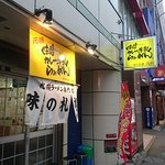 Photo of Aji no Sapporo Onishi