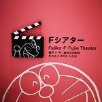 ภาพถ่ายของ Fujiko F Fujio Museum