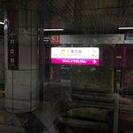 ภาพถ่ายของ Kyoto City Subway