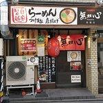Musoshin, Gion