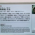 ภาพถ่ายของ Museum of Oriental Ceramics