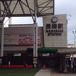 ภาพถ่ายของ Nagasaki Electric Tramway