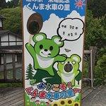 Foto Michi no Eki Kunma Suisha no Sato