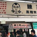 陳三鼎黑糖粉圓鮮奶專賣店照片