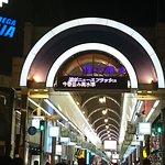 ภาพถ่ายของ Tanukikoji Shopping Street