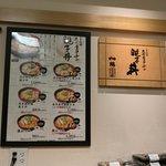 ภาพถ่ายของ Torisanwa JR Kyoto Isetan