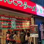 ภาพถ่ายของ Ichiran Shinjuku Central East Entrance