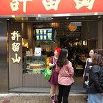 ภาพถ่ายของ Hui Lau Shan (Carnarvon Road)