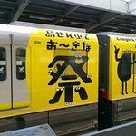 ภาพถ่ายของ Yui Rail